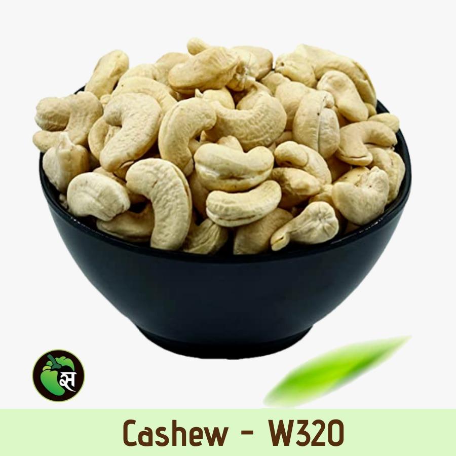 Cashew (W320) - काजू